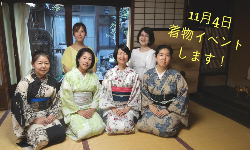 kimono-meeting