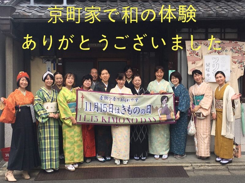 京町家で和の体験
